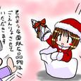 プレゼント~